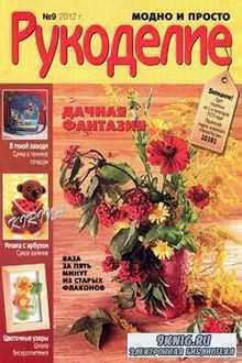 Рукоделие модно и просто № 9 2012