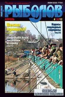 Рыболов № 4 2012