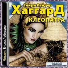 Хаггард Генри Райдер - Клеопатра (Аудиокнига)