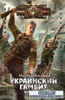 Михаил Белозеров. Украинский гамбит. Война 2015