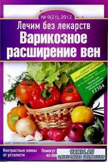 Лечим без лекарств Варикозное расширение вен № 9 2012