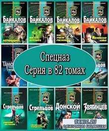 Спецназ. Серия в 82 томах (2003 – 2011) FB2, RTF