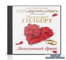 Гилберт Элизабет - Законный брак (Аудиокнига)