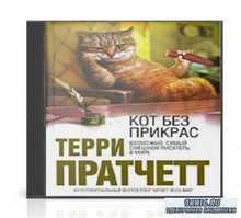 Пратчетт Терри - Кот без прикрас (Аудиокнига)