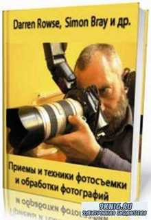 D. Rowse и др. - Приемы и техники фотосъемки и обработки фотографий