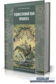 Н.П. Бесчастнов - Художественный язык орнамента