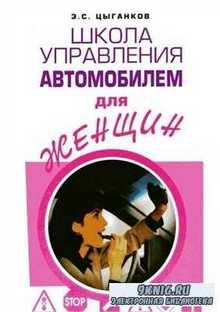 Школа управления автомобилем для женщин (2007) FB2, PDF, DjVu