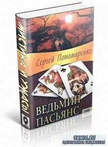 Пономаренко Сергей - Ведьмин пасьянс