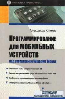 Программирование для мобильных устройств под управлением Windows Mobile