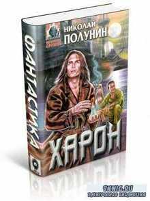Полунин Николай - Харон