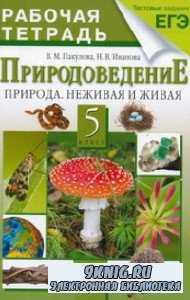 Рабочая тетрадь. Природоведение. Природа. Неживая и живая. 5 класс