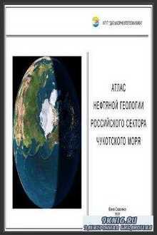 Атлас нефтяной геологии Российского сектора Чукотского моря