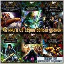 43 книги из серии Белый дракон