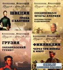 Друзья и враги России. Книжная серия