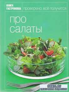 Ольга Бакланова - Про салаты. Книга гастронома