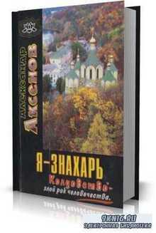 Аксенов А.П. - Я-знахарь... Колдовство-злой рок человечества