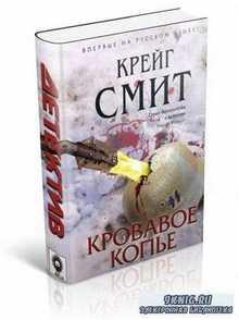 Смит Крейг - Кровавое копье