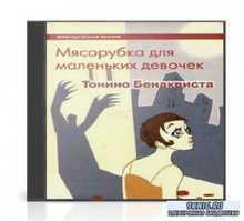 Тонино Бенаквиста - Мясорубка для маленьких девочек (Аудиокнига)