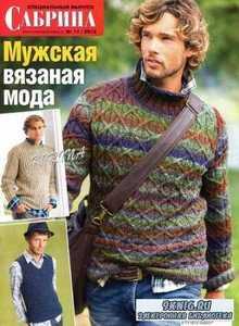 Сабрина. Спецвыпуск № 11 2012 Мужская вязаная мода