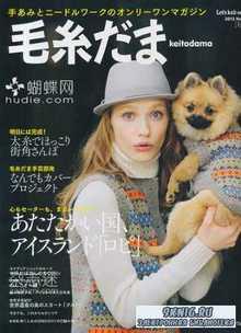 Keito Dama № 155 2012