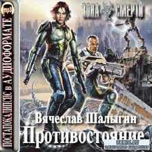 Вячеслав Шалыгин – Зона смерти: Леший 2. Противостояние (Аудиокнига)
