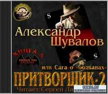 Александр Шувалов - Притворщик 2, или Сага о «болванах» (Аудиокнига)