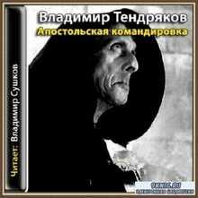 Тендряков Владимир - Апостольская командировка (Аудиокнига)