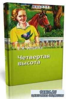 Елена Ильина - Четвёртая высота (Аудиокнига)