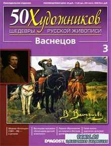 50 художников. Шедевры русской живописи № 3 2010 - Васнецов