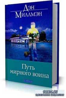 Путь мирного воина Книга которая меняет жизнь  Миллмэн Дэн
