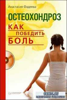 А. Фадеева - Остеохондроз. Как победить боль