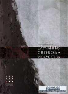 А.В. Босенко - Случайная свобода искусства