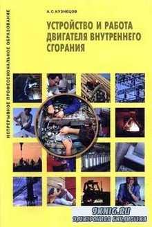Устройство и работа двигателя внутреннего сгорания (2011) PDF, DjVu