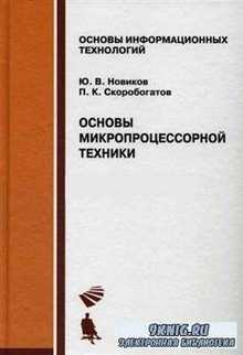 Основы микропроцессорной техники (2009) PDF
