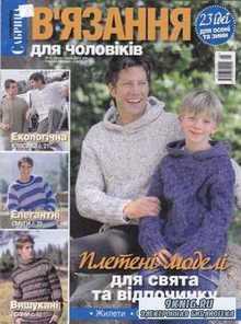 Сабрина Спецвыпуск 5 2012 Вязание для мужчин
