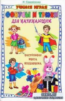 И. Самойленко - Фокусы и трюки для начинающих. Настольная книга волшебника