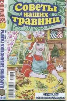 Народная библиотека газеты Завалинка № 18 2012 Советы наших травниц
