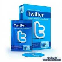 Twitter - Как извлекать прибыль