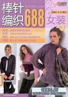 Knitting Lady 688 №3 2009