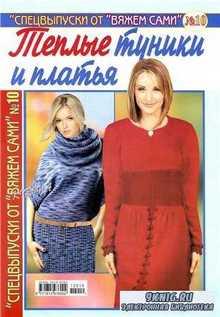 Вяжем сами. Спецвыпуск №10 2012. Теплые туники и платья