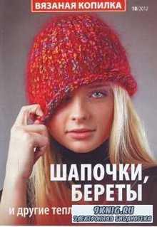 Вязаная копилка №10 2012