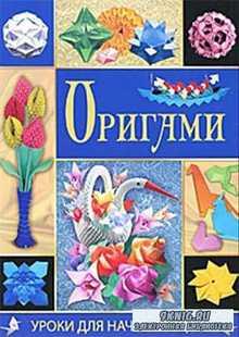 А.А. Гарматин - Оригами. Уроки для начинающих