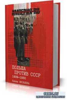 Елена Яковлева - Польша против СССР 1939-1950