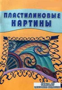 Е.В. Чернова - Пластилиновые картины
