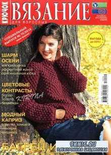 Вязание для взрослых. Крючок. Спецвыпуск №10 2012
