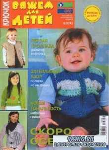 Вяжем для детей Крючок №9 2012