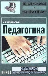Педагогика. Книга 2. Теория и технологии обучения