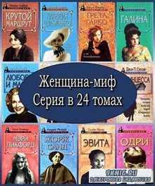 Женщина-миф. Серия в 24 томах (1995 – 2012) FB2, PDF, DOC