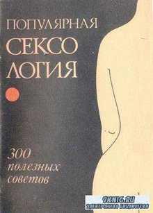 Популярная сексология. 300 полезных советов.