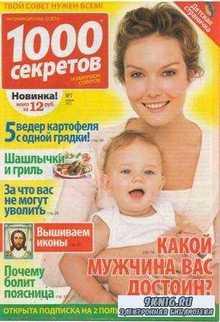 1000 секретов №7, 2012